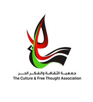 جمعية الثقافه و الفكر الحر